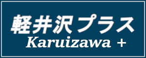 軽井沢プラス 別荘・不動産のことご相談ください
