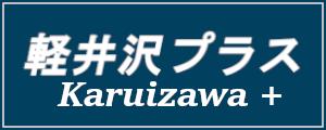 軽井沢の別荘ライフ・不動産のことご相談ください 軽井沢プラス