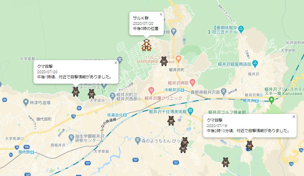 軽井沢 熊