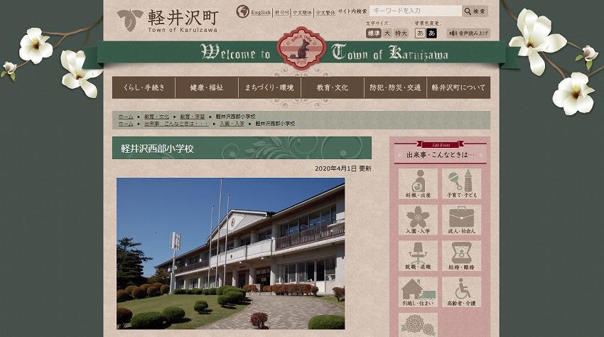 軽井沢西部小学校